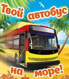 Пора задуматься об отпуске! Скидка до 15% на автобусные туры к морю от компании ОЛИМП!