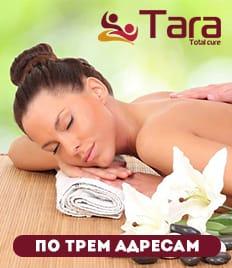 Время радовать близких! Антицеллюлитные программы, а также сеансы удовольствия в индийском салоне «Тара» со скидками до 64%!