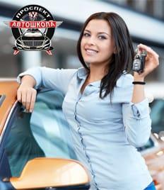 Обучение вождению у профессионалов в автошколе