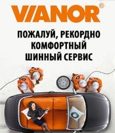 Качественно и профессионально! По двум адресам шиномонтаж на итальянском оборудовании и хранение Ваших шин в центре Vianor со скидкой 30%!