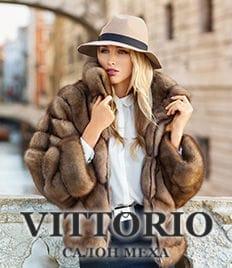 Стань обворожительна в этом сезоне! Салон меха и кожи «VITTORIO» со скидкой до 70%
