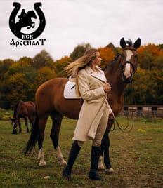 Конная база «КСК Арсенал» дарит скидки до 50%  на фотосессию и прогулку на лошадях!