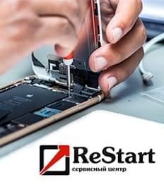 Скидка 20% на ремонт ноутбуков, смартфонов и планшетов!