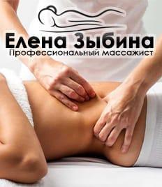 Преобрази своё тело после праздников по эксклюзивной методике Елены Зыбиной со скидкой до 60%.