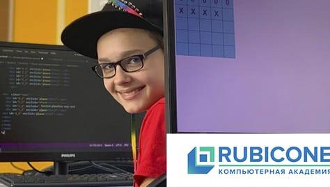 Компьютерная академия «Рубикон» дарит скидку 23% на Летние каникулы для детей ! Новые цели требуют новых знаний!