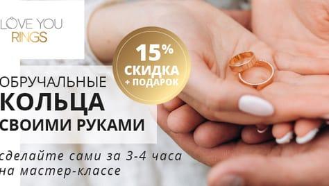 Ощущайте любовь через кольца, сделанные друг для друга за 4 часа на индивидуальном мастер-классе со скидками до 25%!