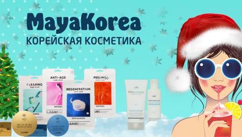 Избавьте себя от новогодней суеты и запаситесь подарками заранее! MayaKorea уже сейчас дарит щедрые скидки до 60%!