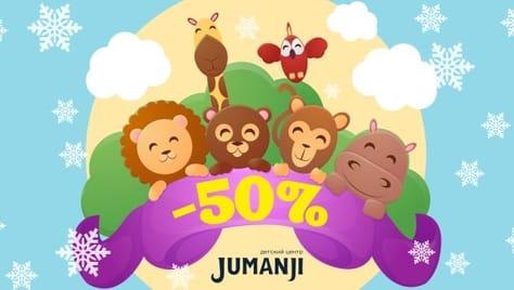 Скидка 50% в детском центре