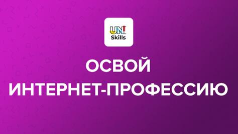 Образовательная платформа «Uniskills» дарит скидку 45% на курсы! Учим зарабатывать в интернете с помощью профессий будущего!