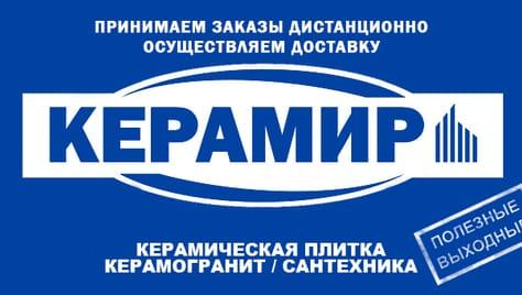 Задумали ремонт? Магазин «Керамир» дарит скидку 15% на весь ассортимент!