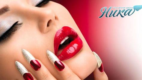 Услуги для Вашей красоты по приятным ценам! Скидка до 70% от сети салонов