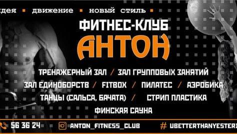 Не пропусти! Абонементы в фитнес-клубе «Антон» со скидкой 50%!