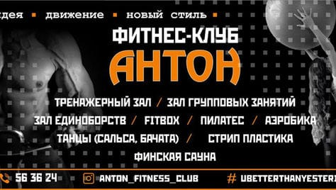 Готовим тело к лету! Фитнес-клуб «Антон» дарит скидки 50% на абонементы!