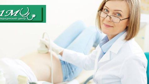 Прием врачей, все виды УЗИ - диагностики и комплексы по гинекологии в