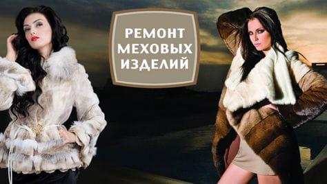Ремонт верхней одежды любой сложности от Мехового Ателье со скидкой до 50%!