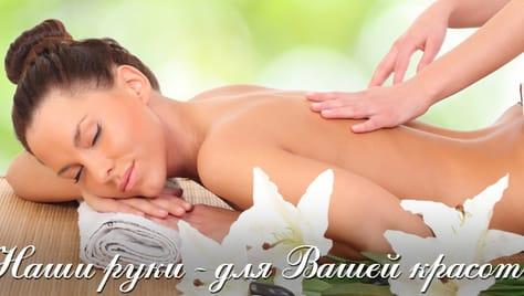 Массаж и депиляция со скидкой до 71% в салоне красоты «ReGina»! Секреты стройности и подарочные сертификаты для Вас!