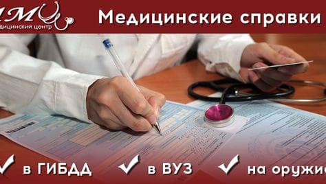 Профосмотры и оформление справок со скидкой до 70% в мед.центре