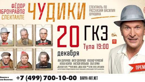 Бенефис знаменитого актера Федора Добронравова и премьера спектакля «Чудики» со скидкой до 25%!