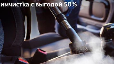 «Volkswagen Народный Сервис» дарит скидку 50% на химчистку салона автомобиля! С заботой о Вашем авто!