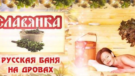 Отдохни и расслабься в русской бане на дровах