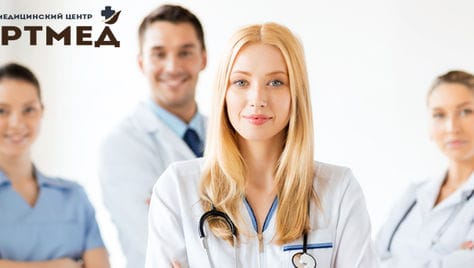 УЗИ + прием врачей в медицинском центре «АРТМЕД» со скидками до 69%!