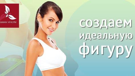 Программы интенсивного похудения в