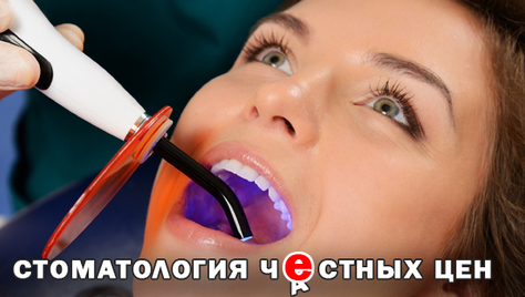 Стоматологическая клиника «Маг-Дент-Наири» дарит скидку до 71%!