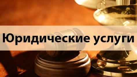 Профессиональная юридическая помощь от опытного специалиста со скидкой до 50%!