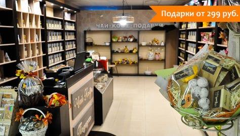 Изысканность вкуса чая и кофе в магазине