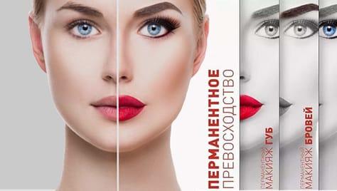Перманентный макияж со скидкой до 50% в салоне