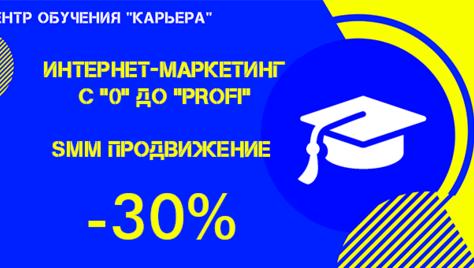 «Академия интернет-маркетинга» с «0» до «PROFFI»! Скидки на курсы до 50% от ЦОРП