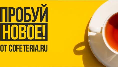 Лето – время пробовать новое! Лимитированная коллекция чая и кофе в новом магазине Cofeteria.ru в ТРЦ