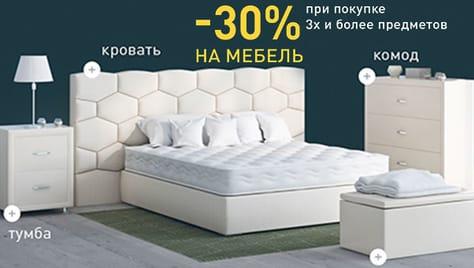 Компания «Family» дарит скидку до 30% на покупку аксессуаров для сна и мебели!