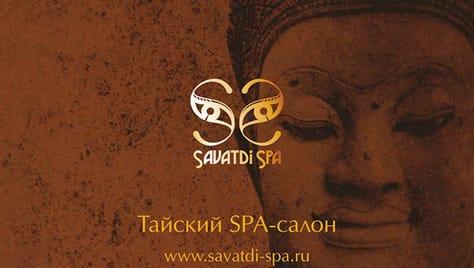 Почувствуй атмосферу настоящего Тайланда! Процедуры в «Savatdi Spa» со скидкой 50%! При покупке абонемента подарок из Таиланда!