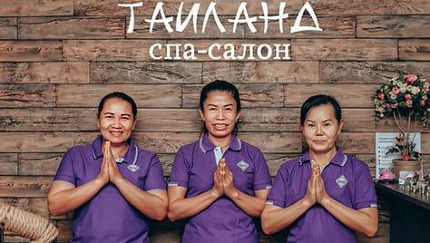 Тайский массаж и Spa-процедуры в салоне