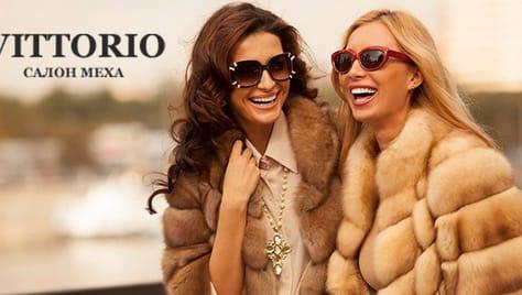 В честь юбилея 25 лет Большая распродажа шуб в салоне меха и кожи «VITTORIO» всех ждет скидка до 70%! При покупке шубы-кожаная куртка в подарок!Успей первой!