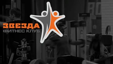 Новый год начинаем со спорта! Скидка 50% на карту фитнес-клуба «ЗВЕЗДА»