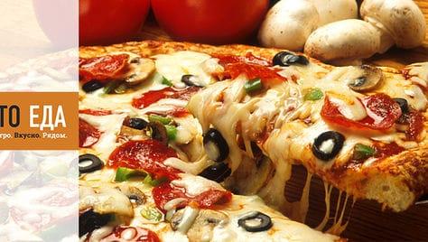 Вкусная и сочная пицца со скидками до 60% от службы доставки