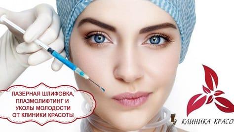 ПЛАЗМОЛИФТИНГ и уколы красоты в Клинике красоты со скидкой до 55%!