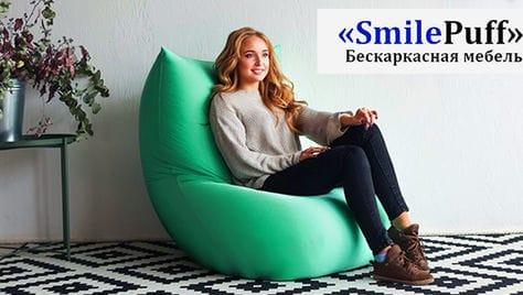 Бескаркасная мебель – готовое решение в любой ситуации, будь то квартира, дача, детская комната, летняя веранда или съемное жильё. Скидки до 20%!