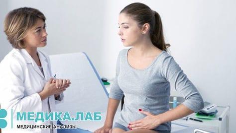 Все виды обследований, УЗИ и квалифицированный врач-гинеколог со скидкой до 63% в медицинском центре «МЕДИКА.ЛАБ»!