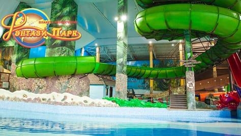 Веселые выходные для всей семьи вместе с аквапарком