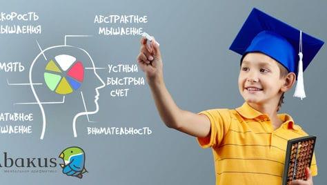 Уникальная программа развития умственных способностей детей в Абакус-центре со скидкой 50%!