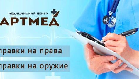 Медицинские справки на водительское удостоверение в ГИБДД и на приобретение оружия в МЦ