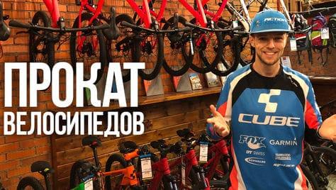Возьми велосипед напрокат со скидкой до 50% в Bikeseller.ru!
