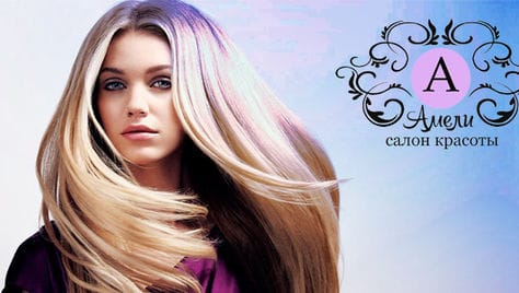 ТОПовые услуги по уходу за волосами, окрашивание и многое другое в салоне красоты
