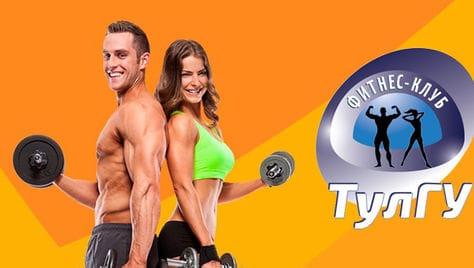 Фитнес, Kangoo Jumps и аквааэробика со скидкой до 69% в фитнес-клубе ТулГУ!