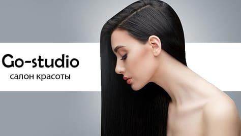 Кератиновое выпрямление, ботокс для волос и другие услуги красоты со скидкой до 60% в салоне «Go-studio»!