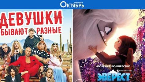 Смотри «Девушки бывают разные» и «Эверест» в кинотеатре