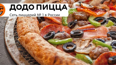 Додо пицца снова радует Туляков сногсшибательной акцией, скидка 50% на пиццу, приходите и оцените!